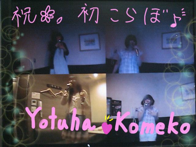 hatukorabo-yotuha-komeko-karaoke.jpg