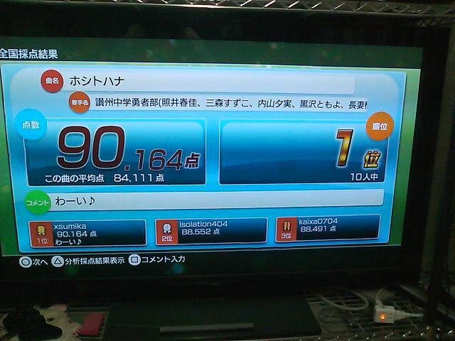 karaoke-saitennki-1i-yotuha20150112.JPG