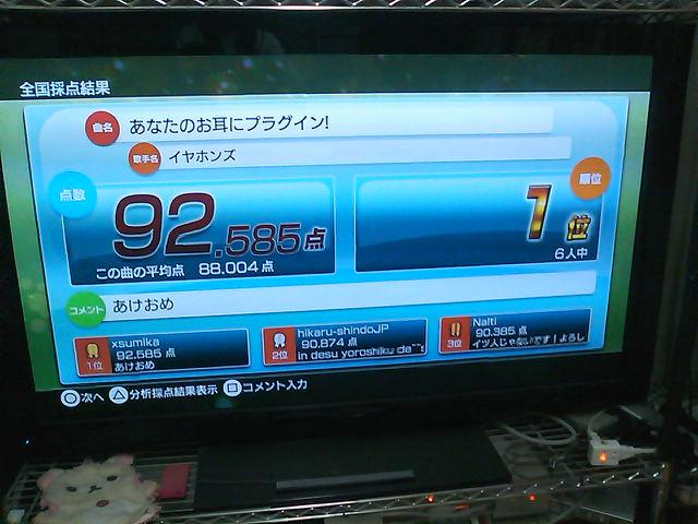 kotosi-hatu-1i-sono2-20150111-yotuha.JPG