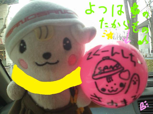 sanomaru-sainn-bo-ru-yotuhano20160305-mojiiri.jpg
