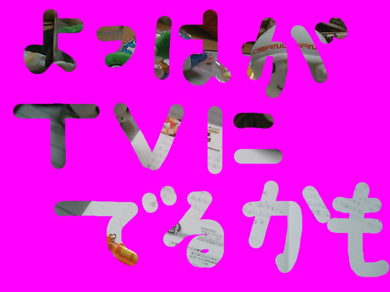 yotuha-silyuzai20150918.jpg